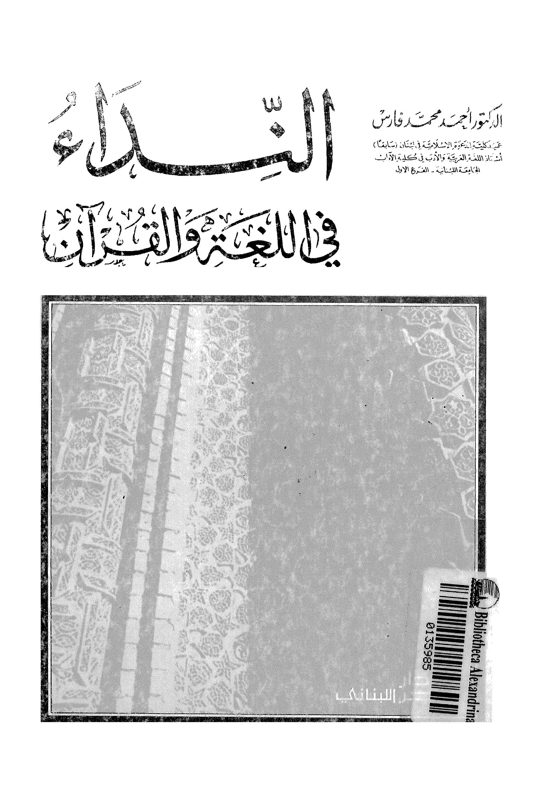 تحميل كتاب النداء في اللغة والقرآن لـِ: الدكتور أحمد محمد فارس