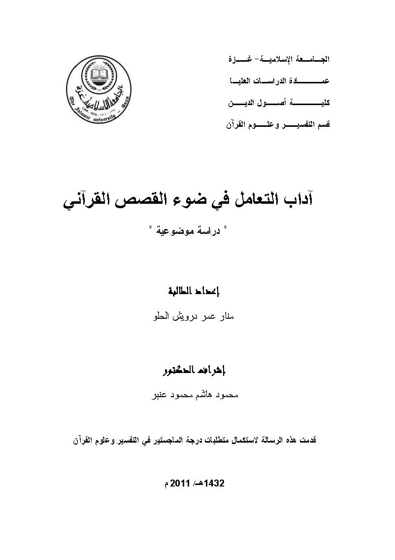 تحميل كتاب آداب التعامل في ضوء القصص القرآني (دراسة موضوعية) لـِ: منار عمر درويش الحلو