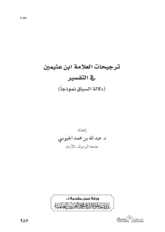 تحميل كتاب ترجيحات العلامة ابن عثيمين في التفسير (دلالة السياق نموذجًا) لـِ: الدكتور عبد الله الجيوسي
