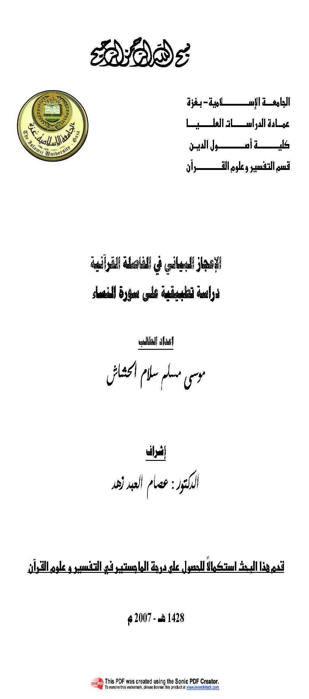 تحميل كتاب الإعجاز البياني في الفاصلة القرآنية (دراسة تطبيقية على سورة النساء) لـِ: موسى مسلم سلام الحشاش