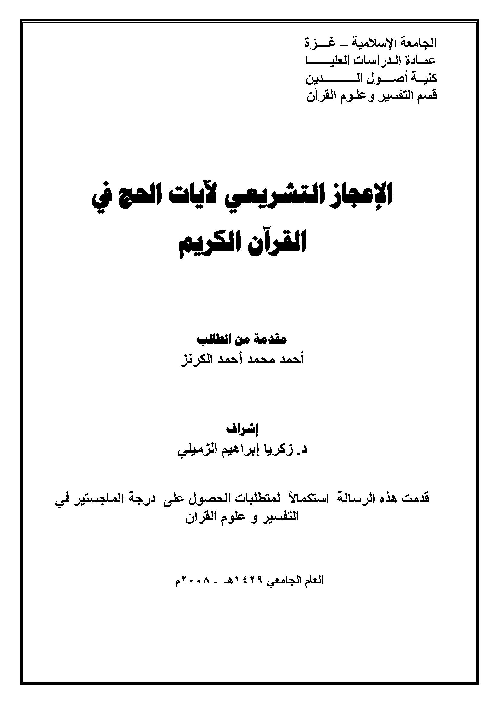 تحميل كتاب الإعجاز التشريعي لآيات الحج في القرآن الكريم لـِ: أحمد محمد أحمد الكرنز