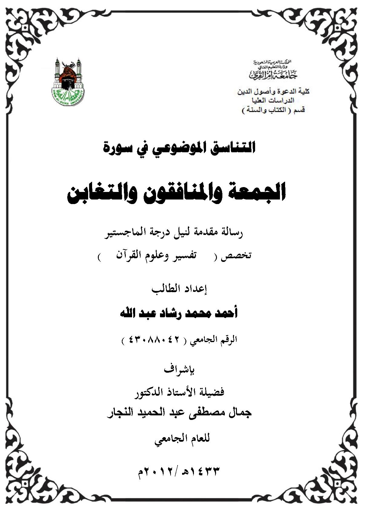 تحميل كتاب التناسق الموضوعي في سورة الجمعة والمنافقون والتغابن لـِ: أحمد محمد رشاد عبد الله