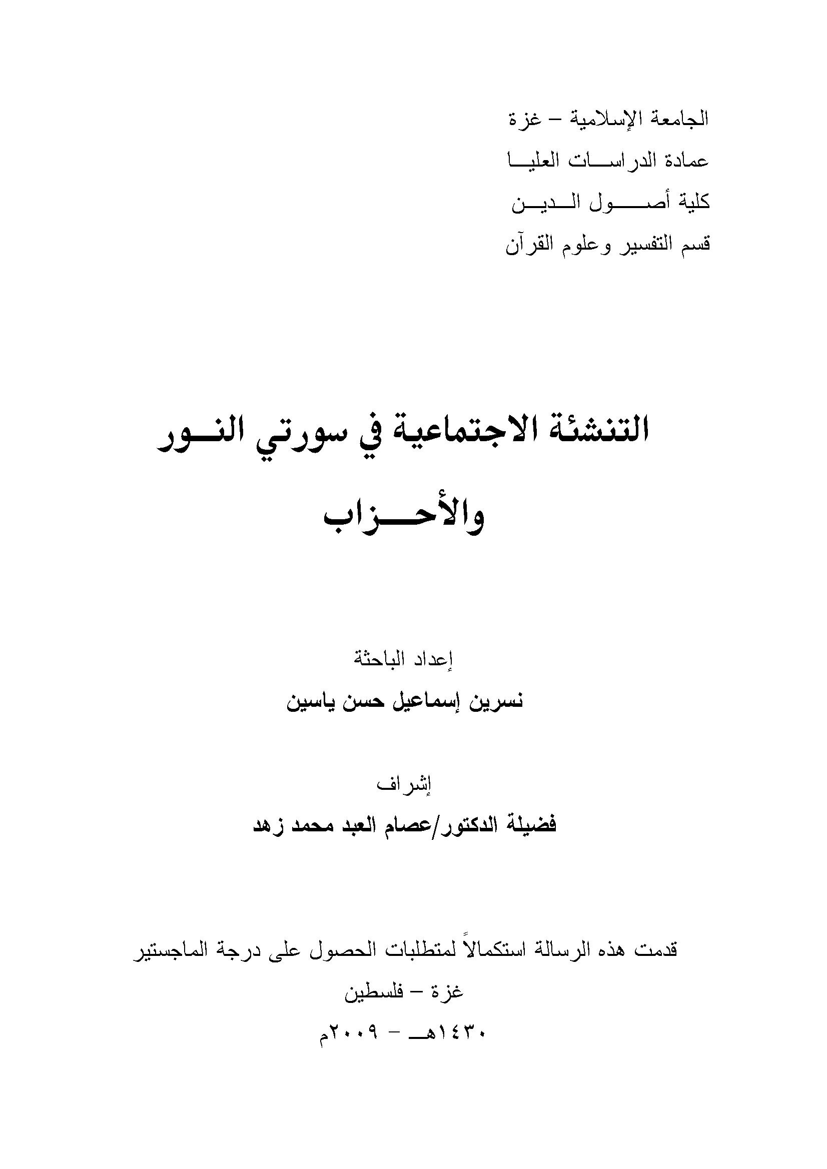 تحميل كتاب التنشئة الاجتماعية في سورتي النور والأحزاب لـِ: نسرين إسماعيل حسن ياسين