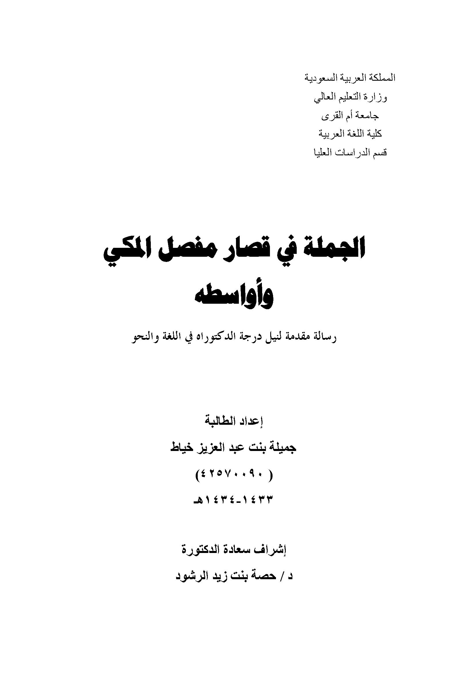 تحميل كتاب الجملة في قصار مفصل المكي وأواسطه لـِ: جميلة بنت عبد العزيز خياط