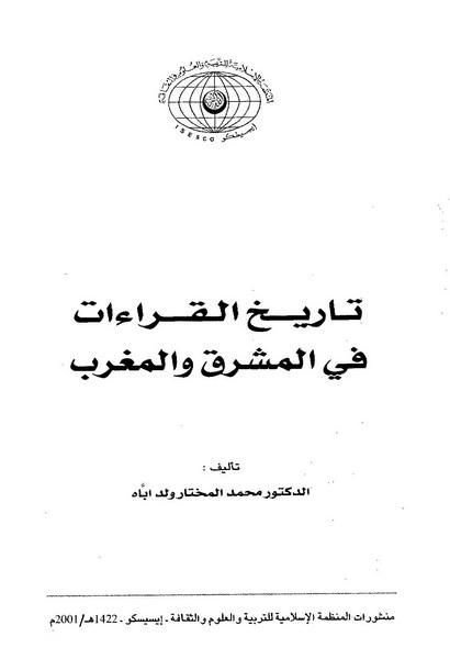 تحميل كتاب تاريخ القراءات في المشرق والمغرب لـِ: الدكتور محمد المختار ولد أبّاه