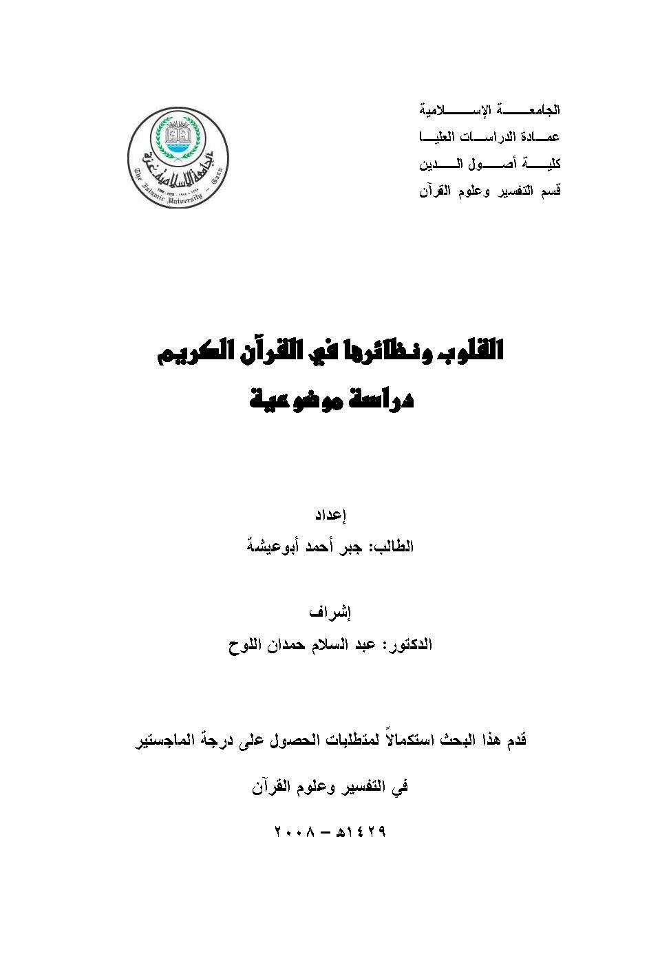 تحميل كتاب القلوب ونظائرها في القرآن الكريم (دراسة موضوعية) لـِ: جبر أحمد إبراهيم أبو عيشة