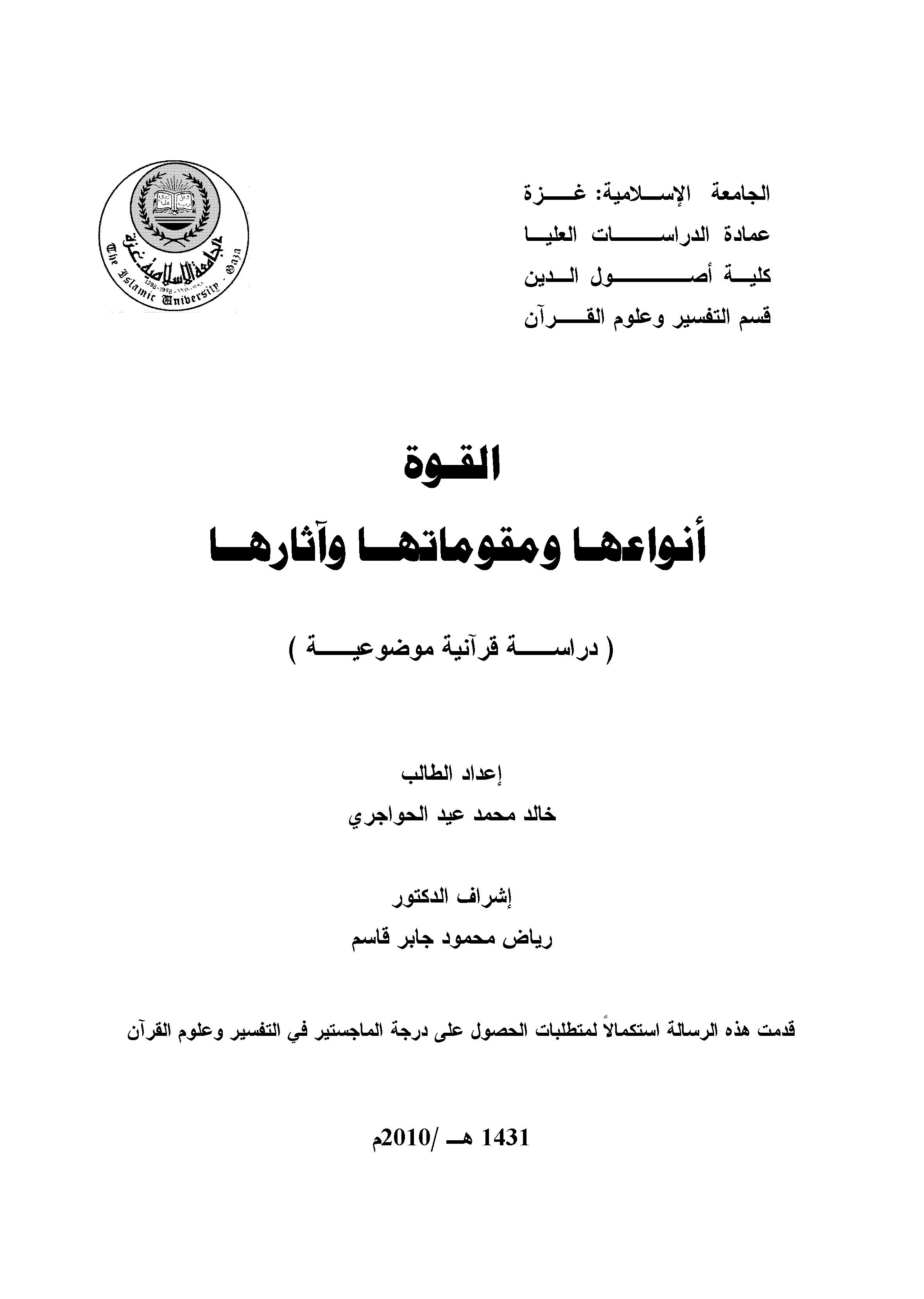 تحميل كتاب القوة أنواعها ومقوماتها وآثارها (دراسة قرآنية موضوعية) لـِ: خالد محمد عيد الحواجري