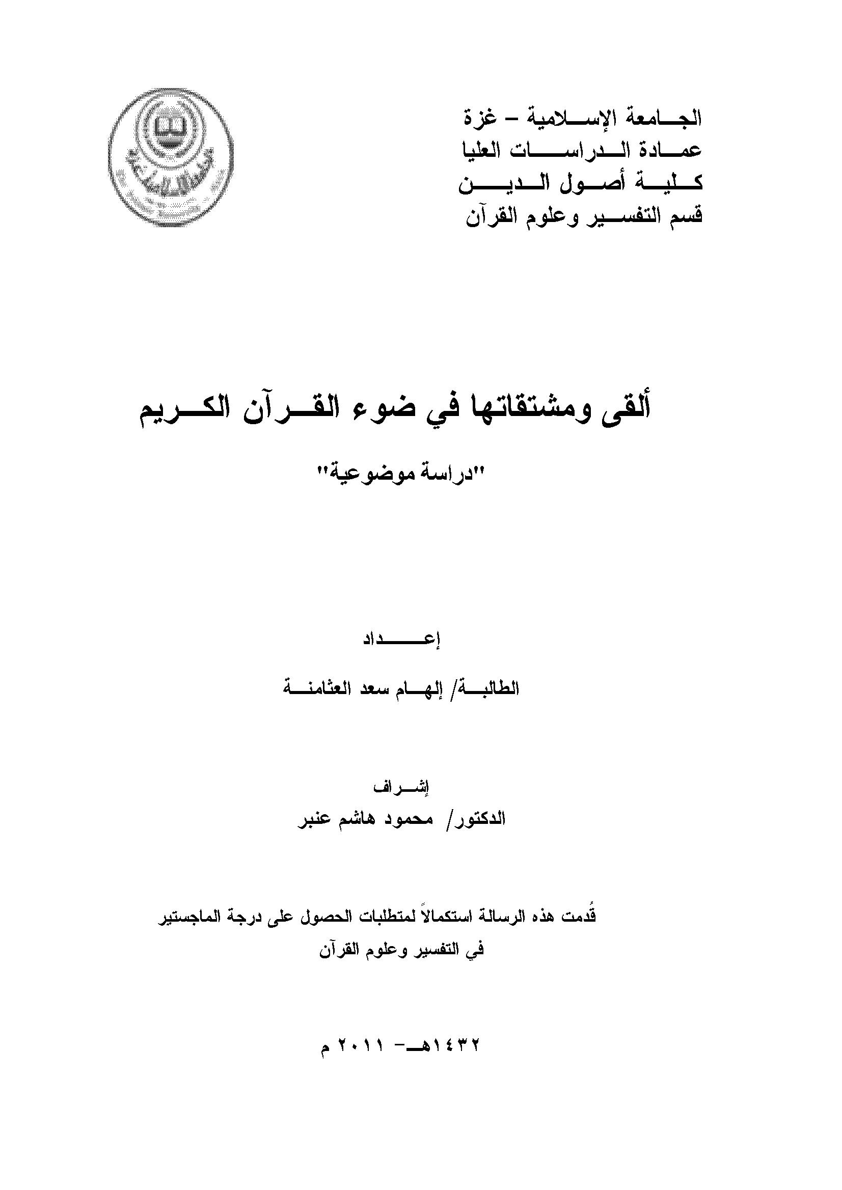 تحميل كتاب ألقى ومشتقاتها في ضوء القرآن الكريم (دراسة موضوعية) لـِ: إلهام سعد عبد الله العثامنة