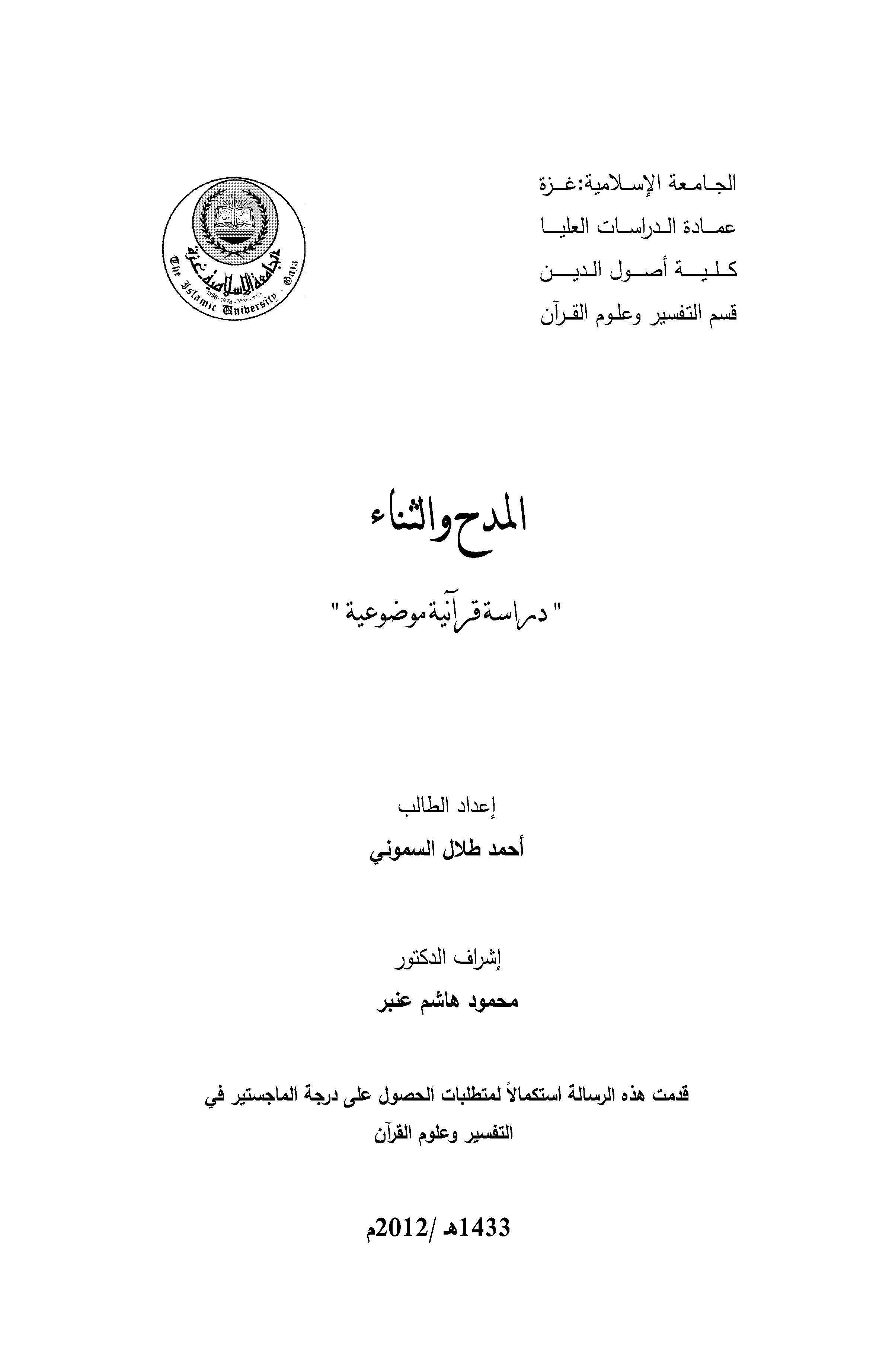 تحميل كتاب المدح والثناء (دراسة قرآنية موضوعية) لـِ: أحمد طلال حلمي السموني