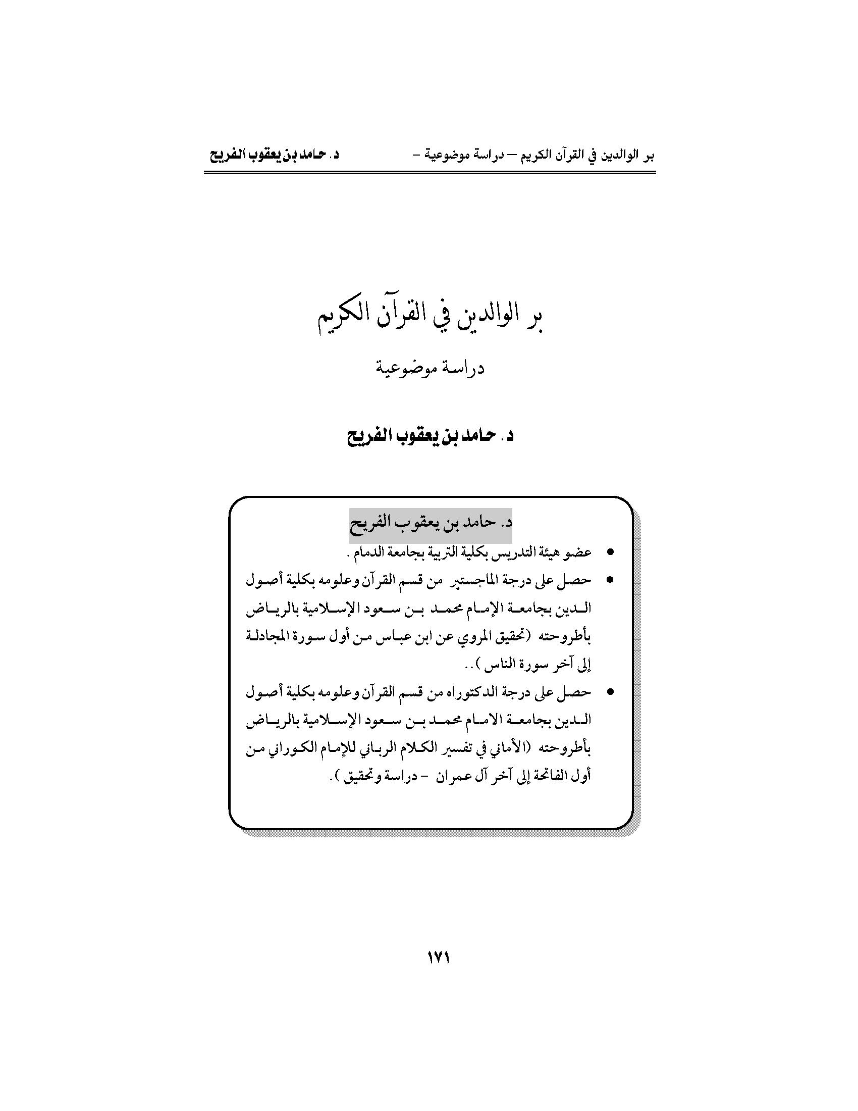 تحميل كتاب بر الوالدين في القرآن الكريم (دراسة موضوعية) لـِ: الدكتور حامد بن يعقوب بن يوسف الفريح