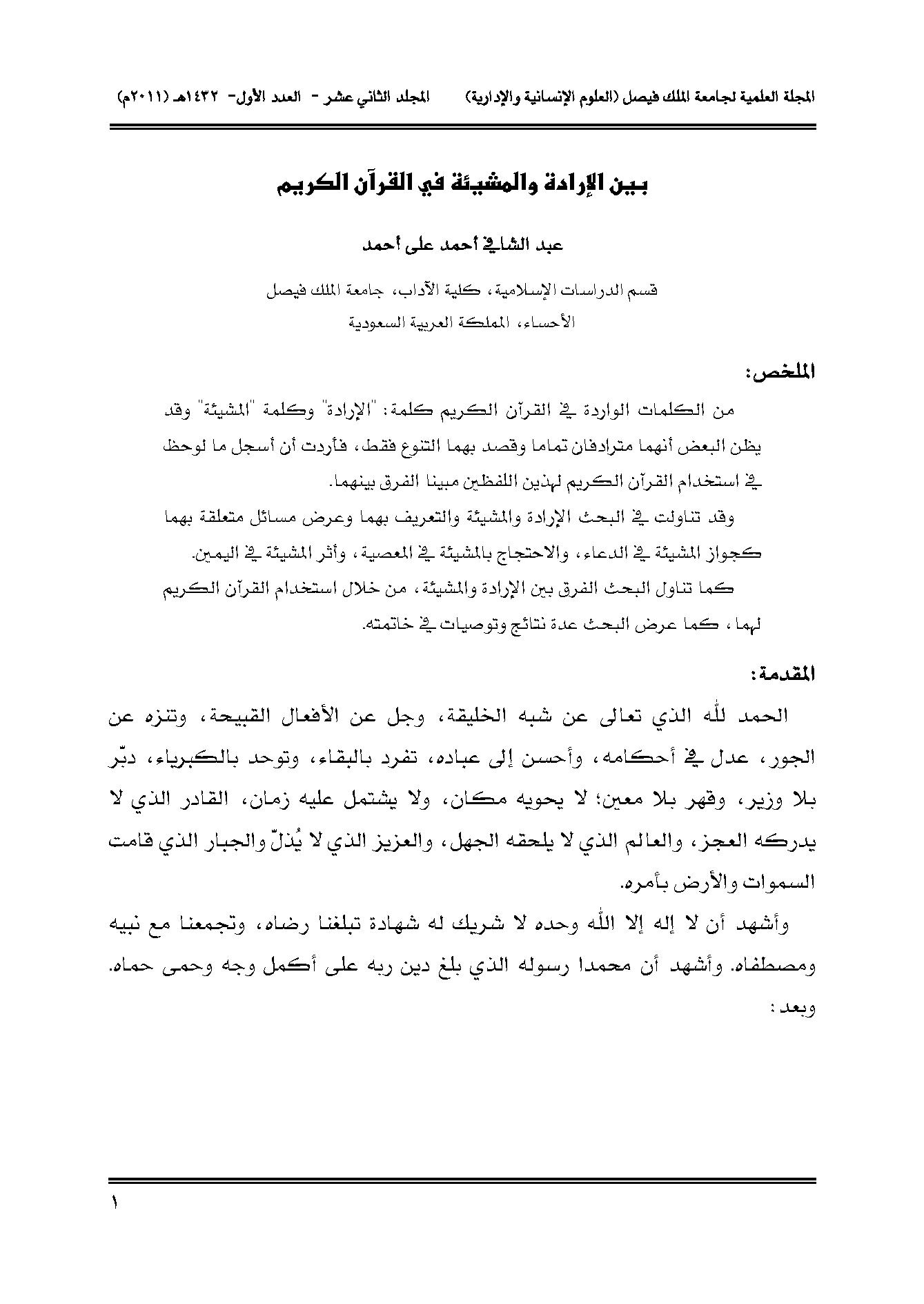تحميل كتاب بين الإرادة والمشيئة في القرآن الكريم لـِ: الدكتور عبد الشافي أحمد علي أحمد