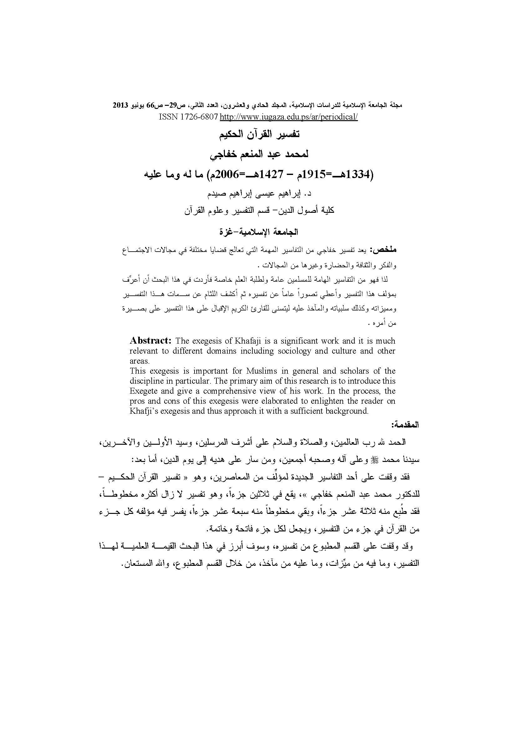 تحميل كتاب تفسير القرآن الكريم لمحمد عبد المنعم خفاجي (ت 1427) ما له وما عليه لـِ: الدكتور إبراهيم عيسى إبراهيم صيدم