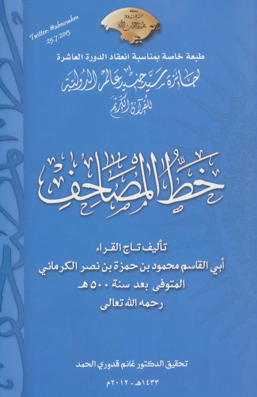 تحميل كتاب خط المصاحف لـِ: الإمام أبو القاسم برهان الدين محمود بن حمزة بن نصر الكرماني (ت نحو 505 هـ)