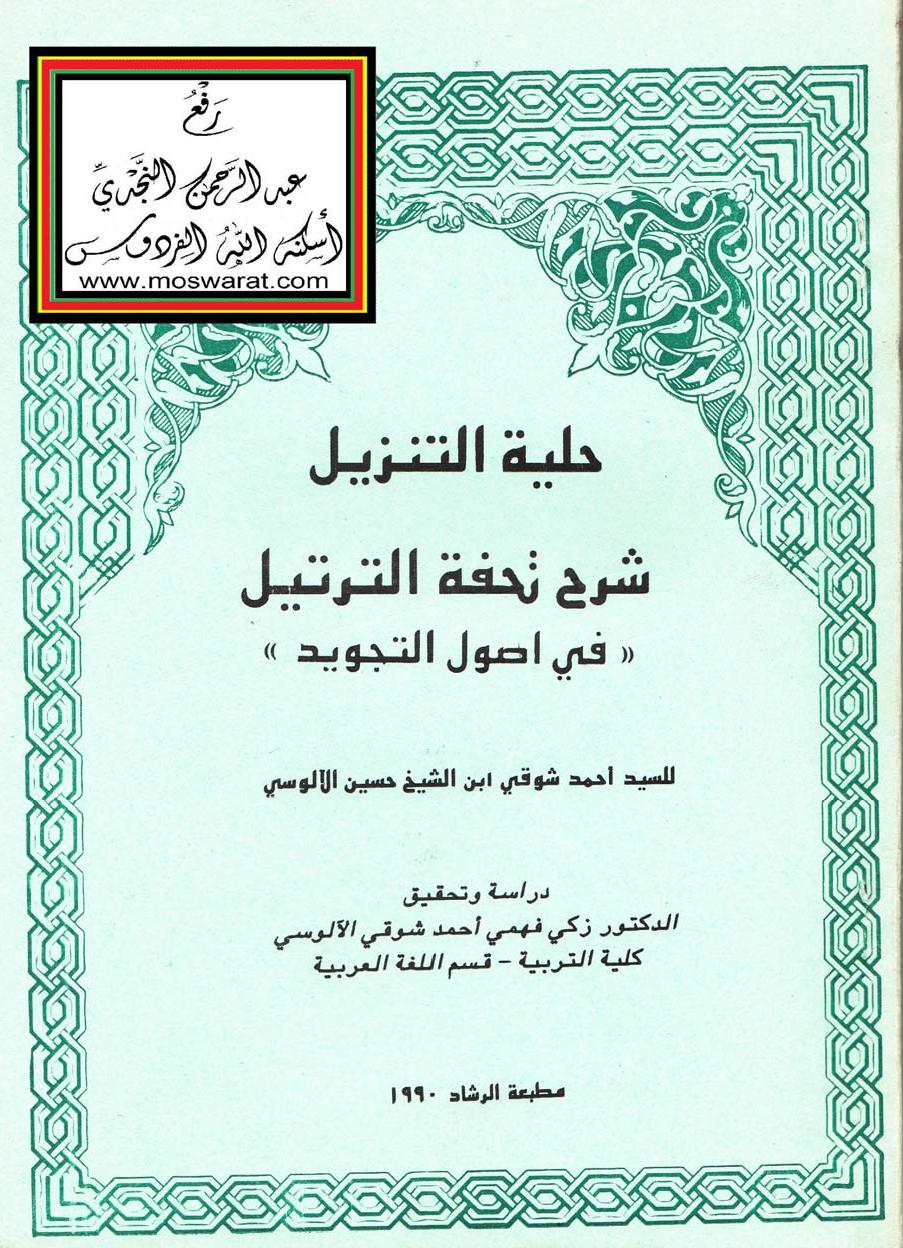 تحميل كتاب حلية التنزيل شرح تحفة الترتيل (في أصول التجويد) لـِ: الشيخ أحمد شوقي بن حسين بن علي أغا الآلوسي (ت 1346)