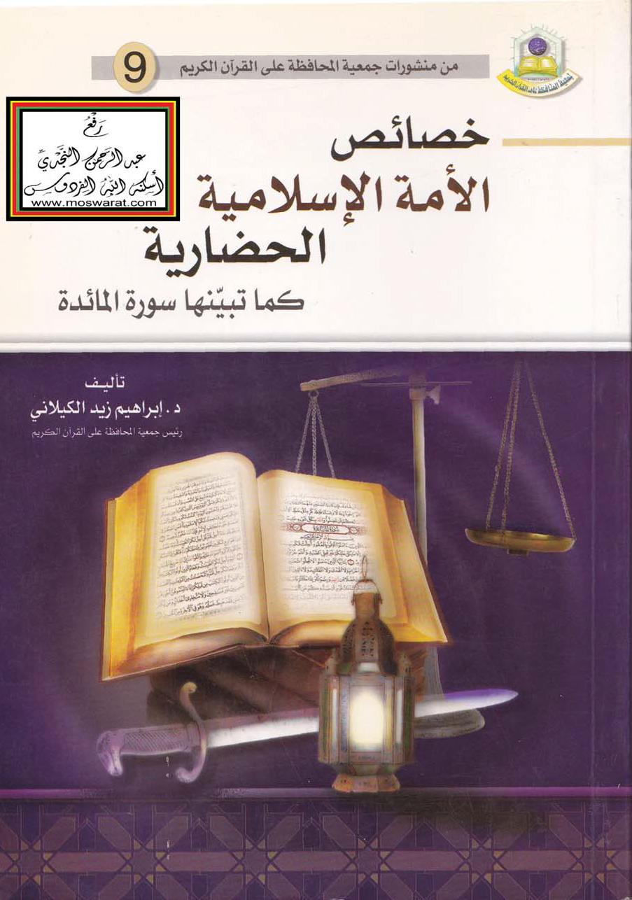 تحميل كتاب خصائص الأمة الإسلامية الحضارية كما تبيّنها سورة المائدة لـِ: الدكتور إبراهيم عبد الحليم مصطفى زيد الكيلاني (ت 1434)