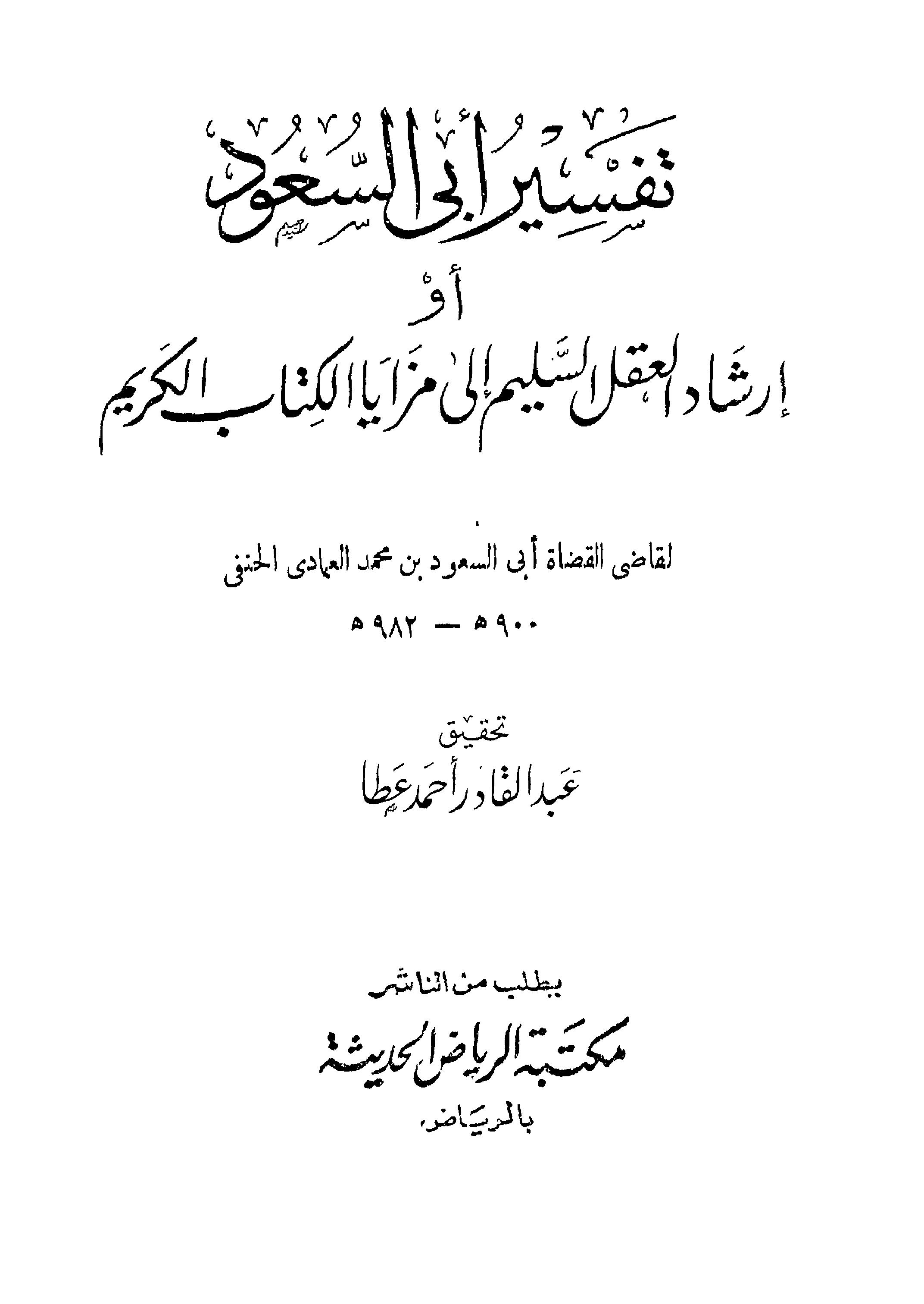 تحميل كتاب تفسير أبي السعود (إرشاد العقل السليم إلى مزايا الكتاب الكريم) لـِ: الإمام أبو السعود محمد بن محمد بن مصطفى العمادي الحنفي (982)