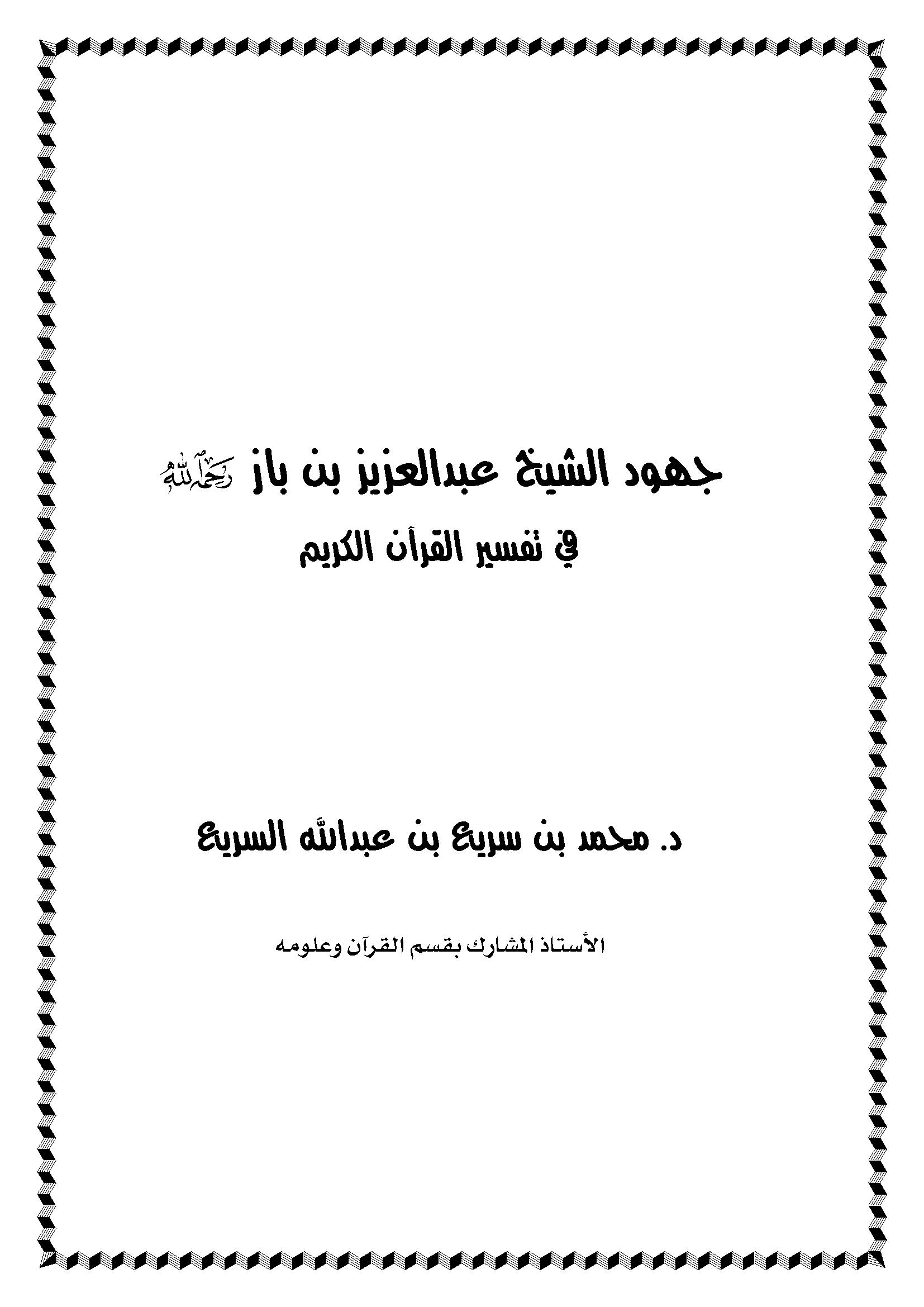 تحميل كتاب جهود الشيخ عبد العزيز بن باز رحمه الله في تفسير القرآن الكريم لـِ: الدكتور محمد بن سريّع بن عبد الله السريّع