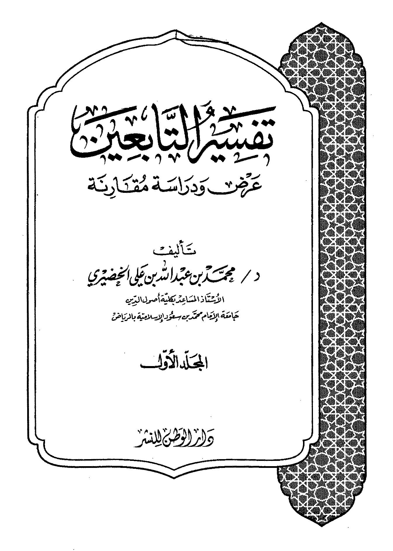 تحميل كتاب تفسير التابعين (عرض ودراسة مقارنة) لـِ: الدكتور محمد بن عبد الله الخضيري