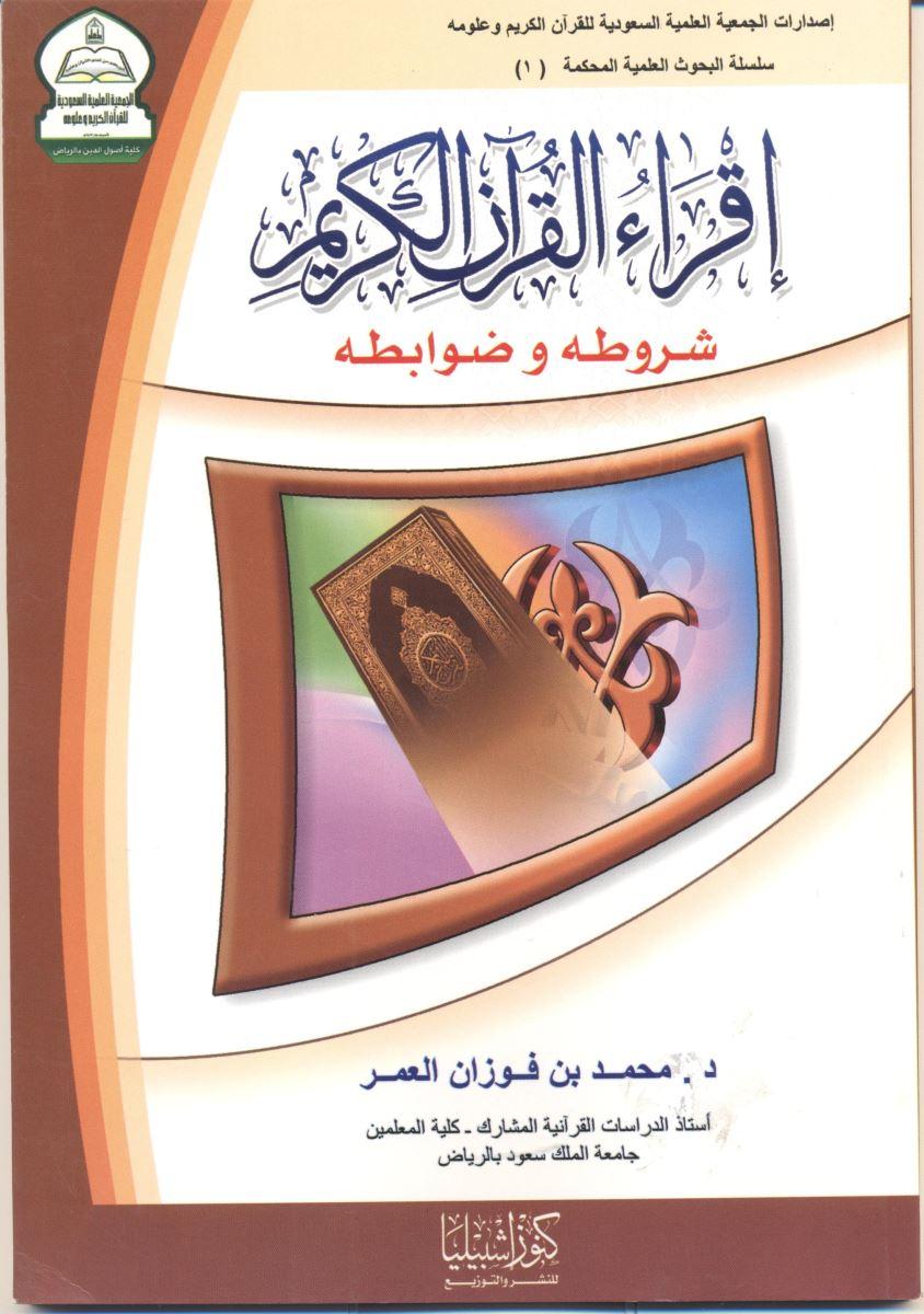 تحميل كتاب إقراء القرآن الكريم: شروطه وضوابطه لـِ: الدكتور محمد بن فوزان بن حمد العمر