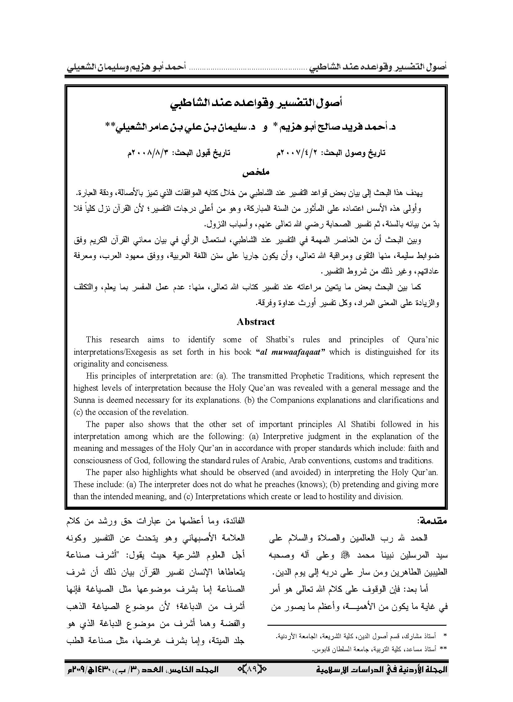 تحميل كتاب أصول التفسير وقواعده عند الشاطبي لـِ: الدكتور أحمد فريد صالح أبو هزيم