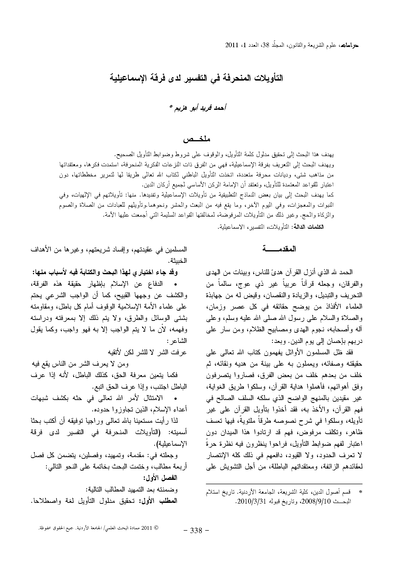 تحميل كتاب التأويلات المنحرفة في التفسير لدى فرقة الإسماعيلية لـِ: الدكتور أحمد فريد صالح أبو هزيم