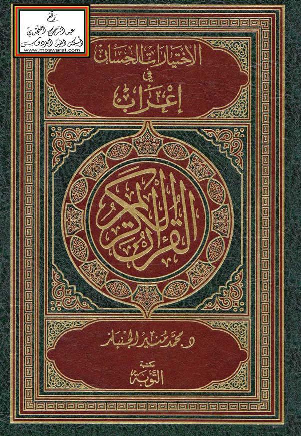 تحميل كتاب الاختيارات الحسان في إعراب القرآن الكريم لـِ: الدكتور محمد منير بن محمد بن أحمد الجنباز