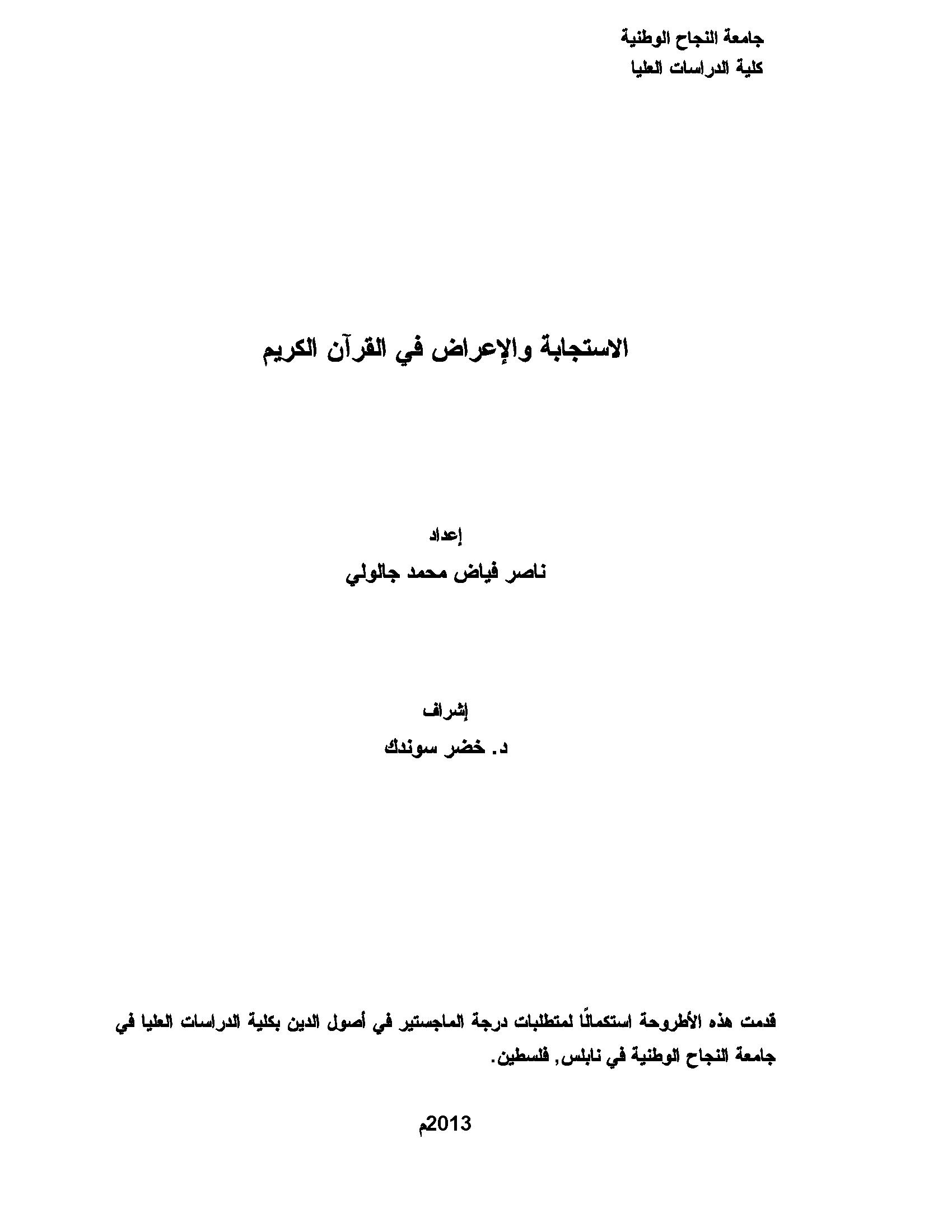 تحميل كتاب الاستجابة والإعراض في القرآن الكريم لـِ: ناصر فياض محمد جالولي