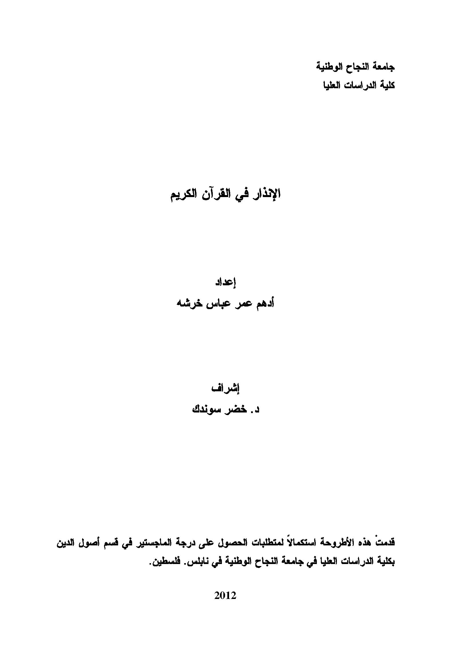تحميل كتاب الإنذار في القرآن الكريم لـِ: أدهم عمر عباس خرشة