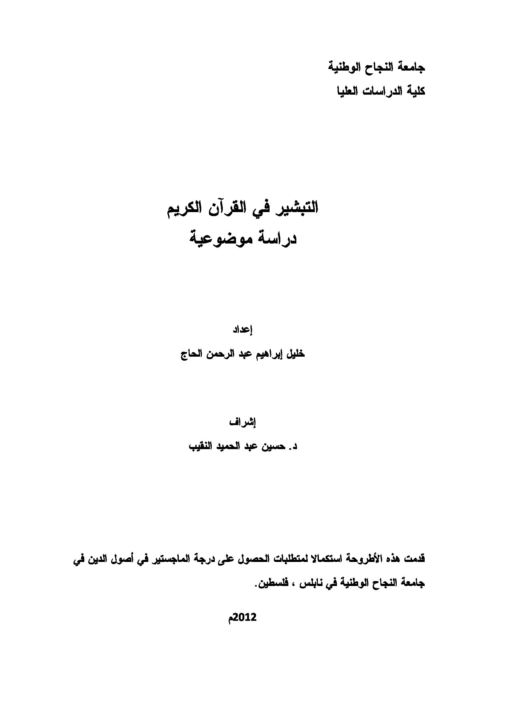 تحميل كتاب التبشير في القرآن الكريم (دراسة موضوعية) لـِ: خليل إبراهيم عبد الرحمن الحاج