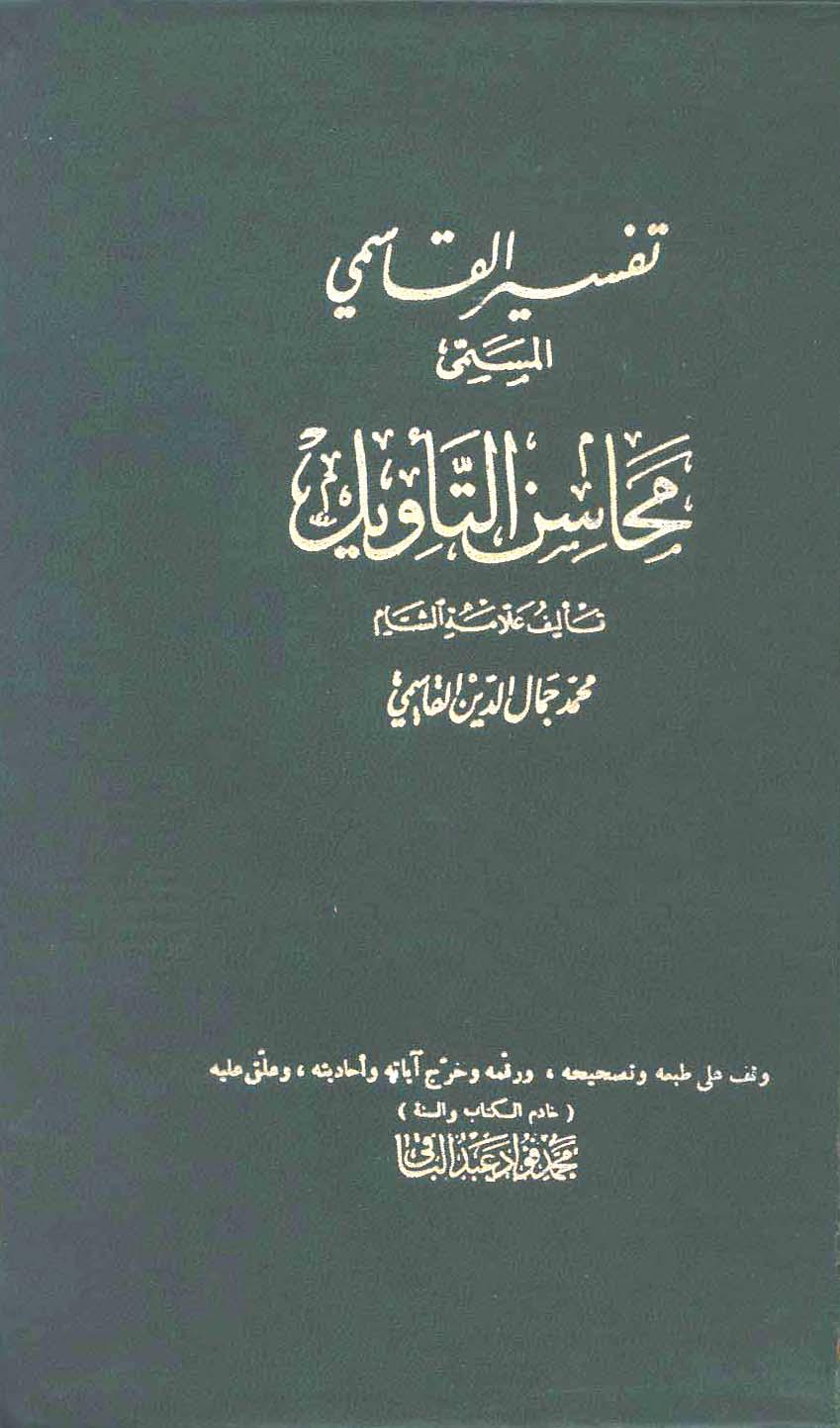 تحميل كتاب تفسير القاسمي (محاسن التأويل) للمؤلف: الشيخ محمد جمال الدين القاسمي (ت 1332)