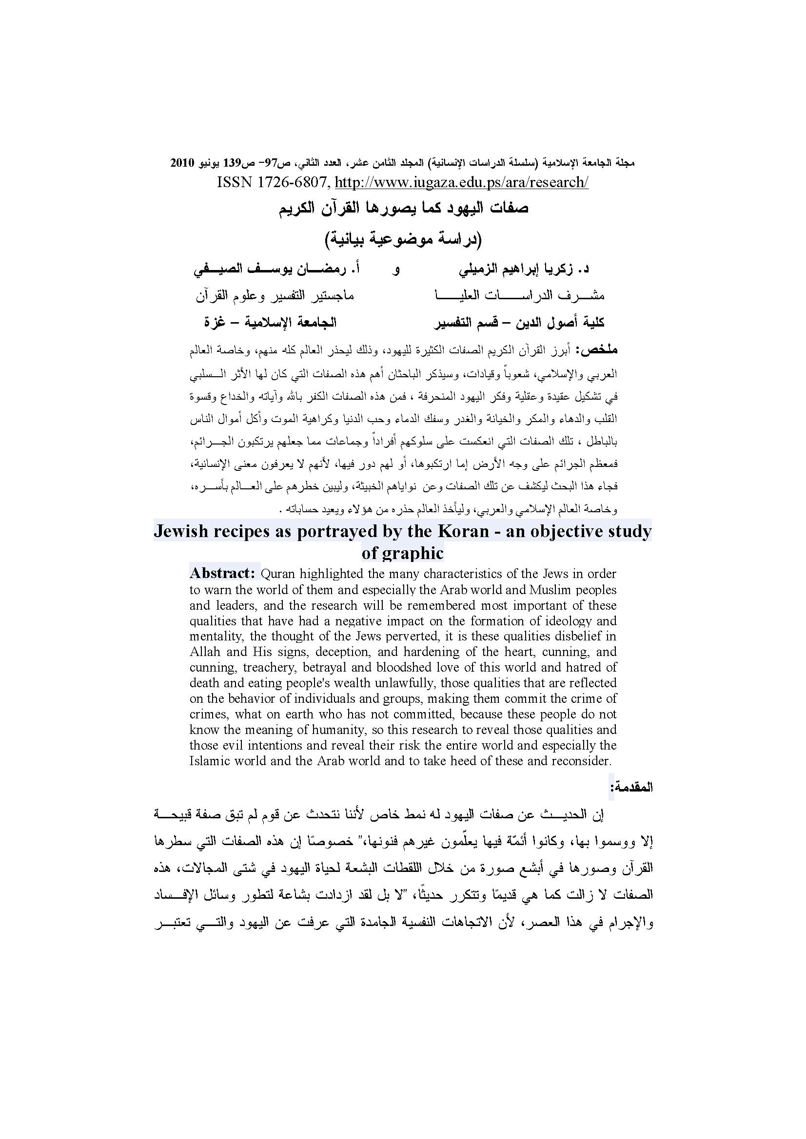 تحميل كتاب صفات اليهود كما يصورها القرآن الكريم (دراسة موضوعية بيانية) لـِ: الدكتور زكريا إبراهيم صالح الزميلي
