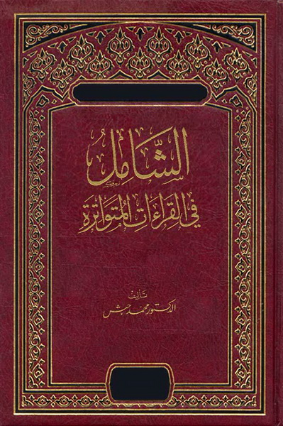تحميل كتاب الشامل في القراءات المتواترة لـِ: الدكتور محمد حبش