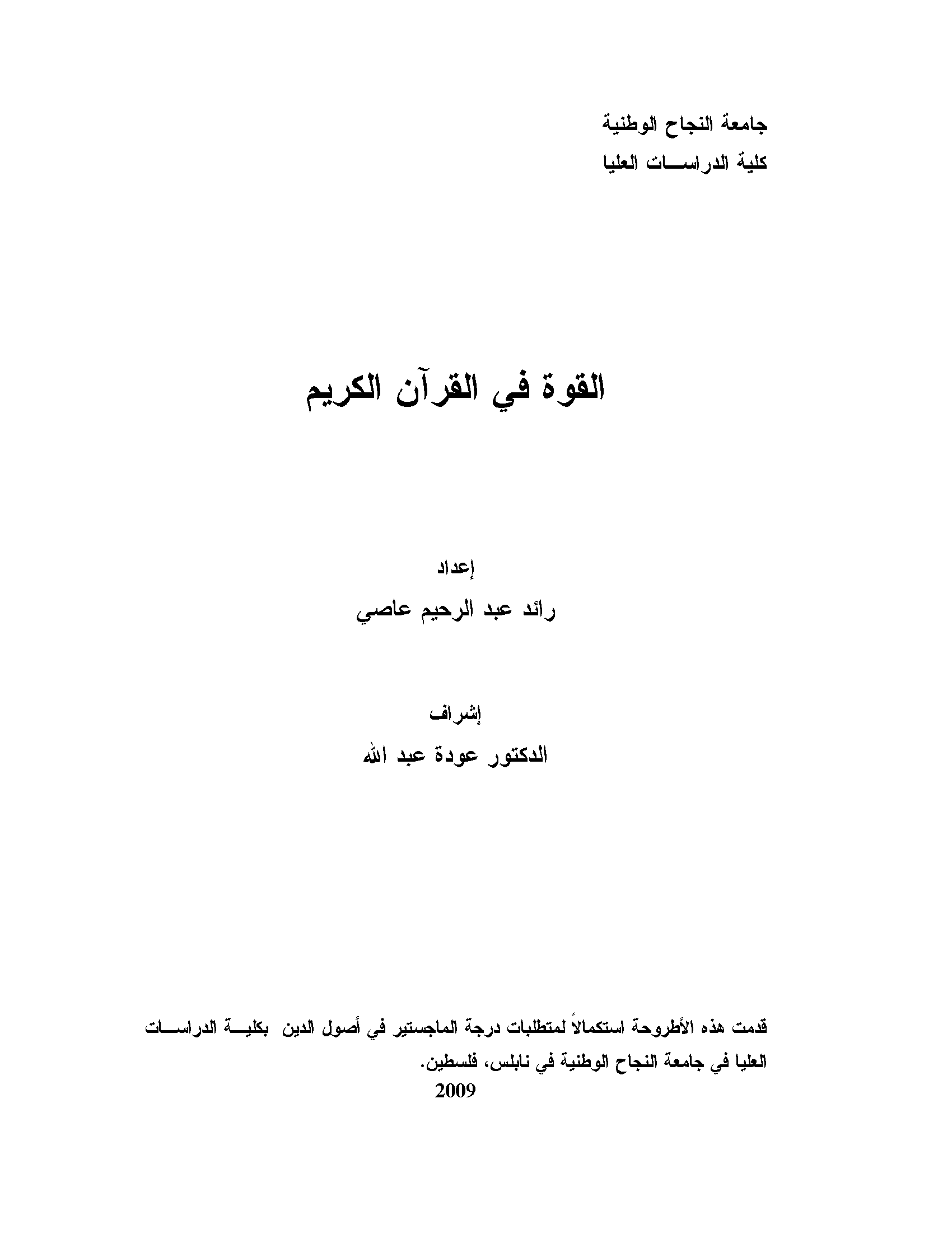 تحميل كتاب القوة في القرآن الكريم لـِ: الشيخ رائد عبد الرحيم عاصي