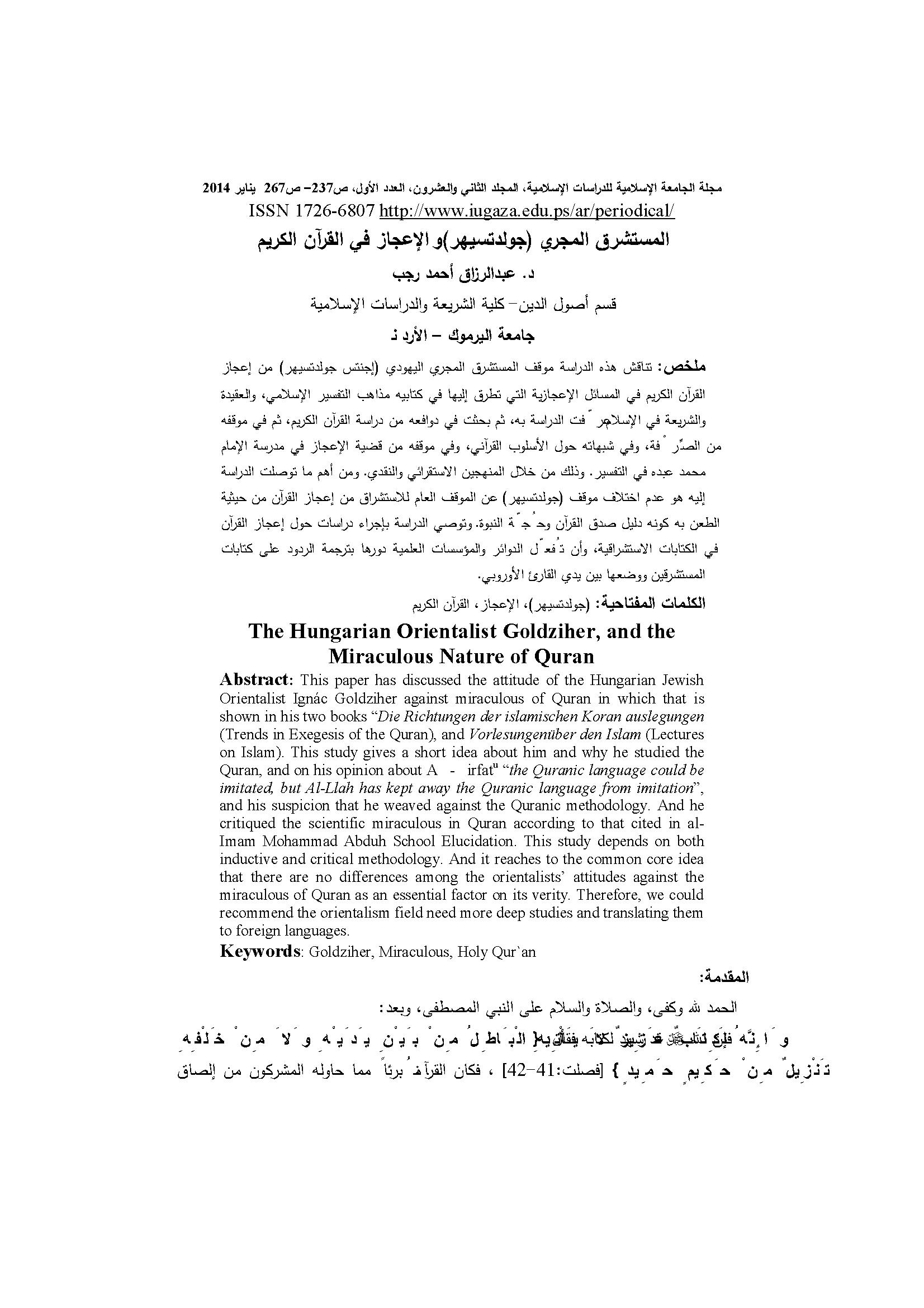 تحميل كتاب المستشرق المجري (جولدتسيهر) والإعجاز في القرآن الكريم لـِ: الدكتور عبد الرزاق أحمد أسعد رجب