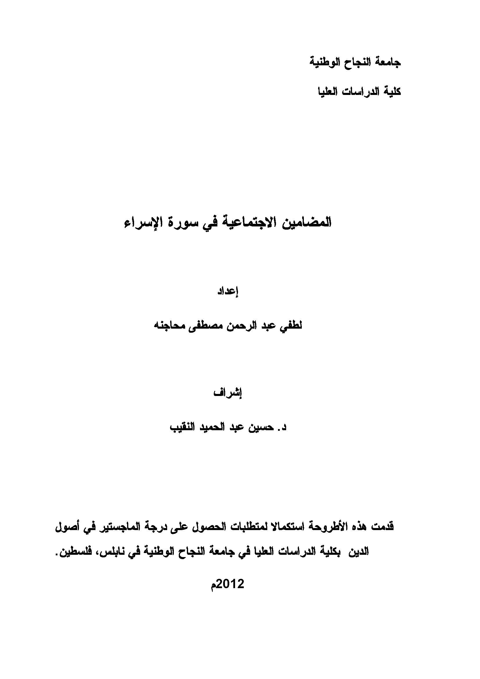 تحميل كتاب المضامين الاجتماعية في سورة الإسراء للمؤلف: لطفي عبد الرحمن مصطفى محاجنة