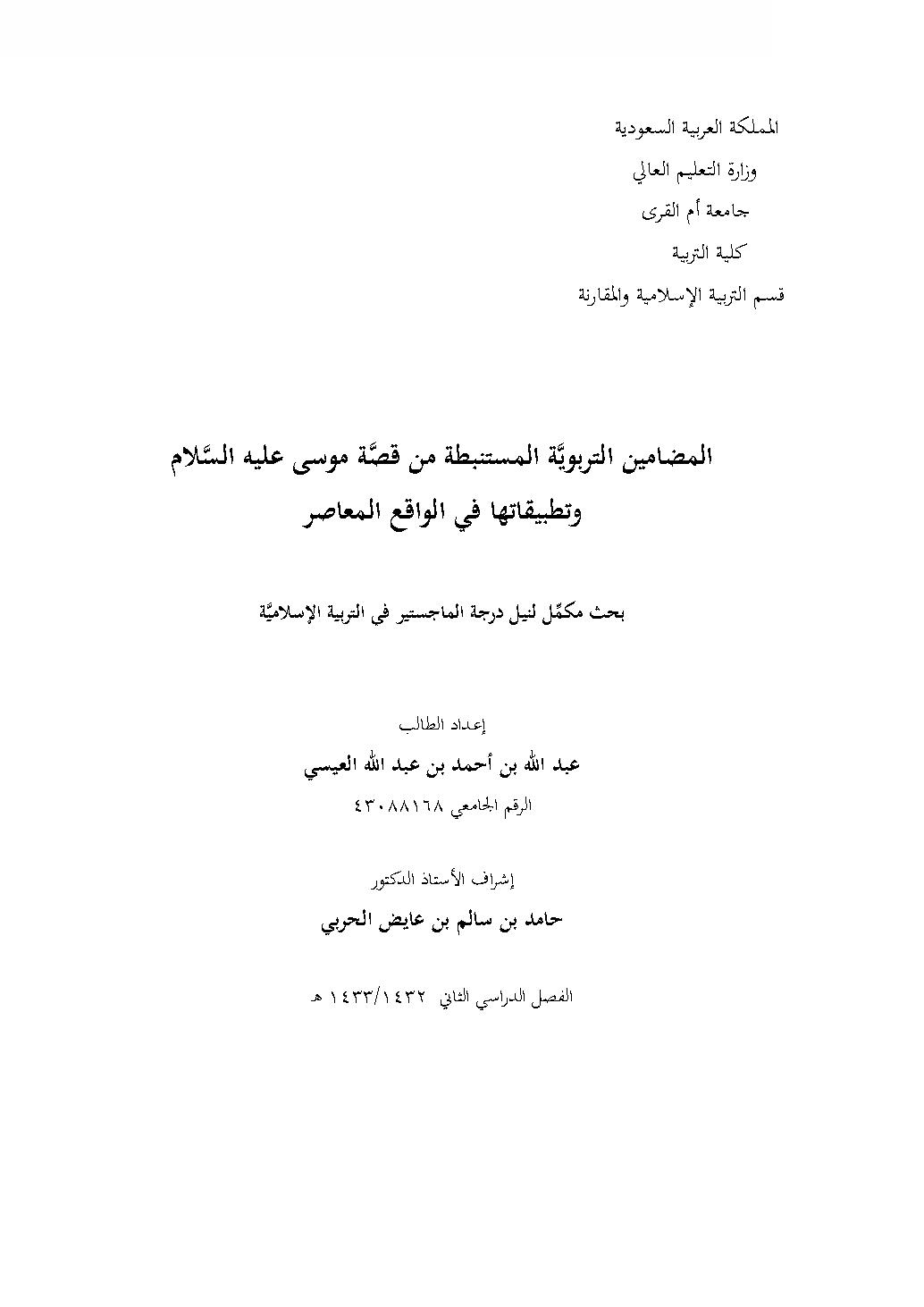 تحميل كتاب المضامين التربوية المستنبطة من قصة موسى عليه السلام وتطبيقاتها في الواقع المعاصر لـِ: عبد الله بن أحمد بن عبد الله العيسى