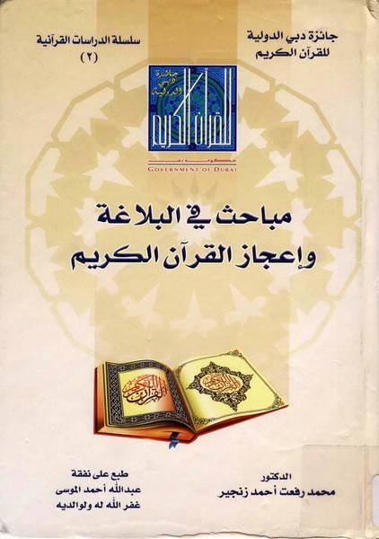 تحميل كتاب مباحث في البلاغة وإعجاز القرآن الكريم لـِ: الدكتور محمد رفعت أحمد زنجير