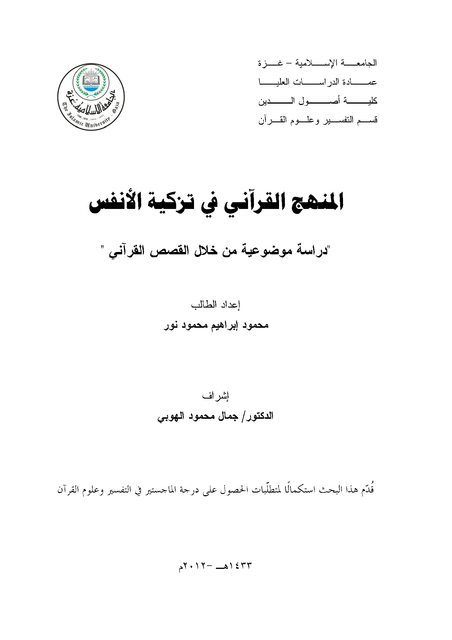 تحميل كتاب المنهج القرآني في تزكية الأنفس (دراسة موضوعية من خلال القصص القرآني) لـِ: محمود إبراهيم محمود نور