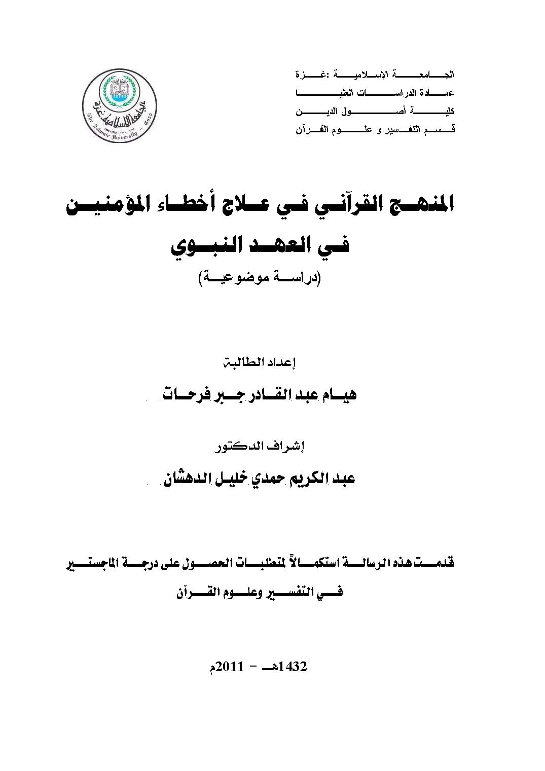 تحميل كتاب المنهج القرآني في علاج أخطاء المؤمنين في العهد النبوي (دراسة موضوعية) لـِ: هيام عبد القادر جبر فرحات