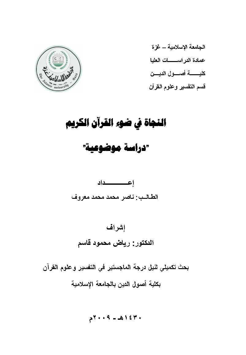 تحميل كتاب النجاة في ضوء القرآن الكريم (دراسة موضوعية) لـِ: ناصر محمد محمد معروف