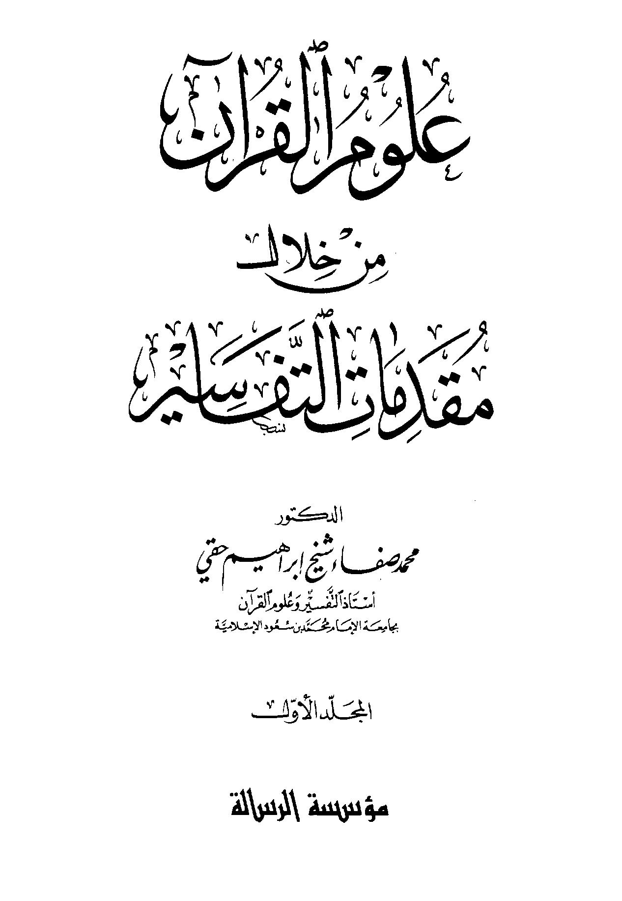 تحميل كتاب علوم القرآن من خلال مقدمات التفاسير لـِ: الدكتور محمد صفاء بن شيخ إبراهيم حقي العلواني