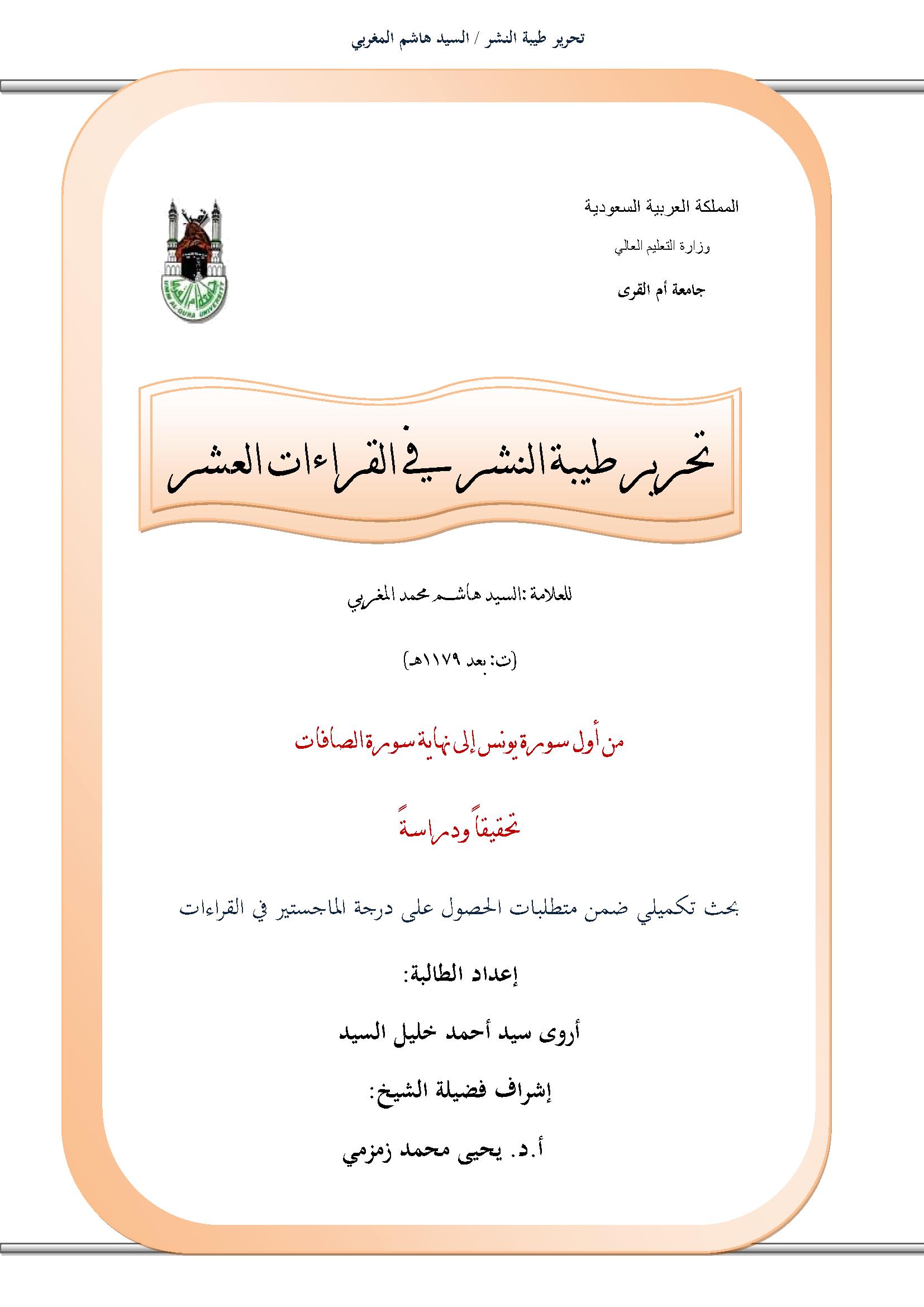 تحميل كتاب تحرير طيبة النشر في القراءات العشر (من أول سورة يونس إلى نهاية سورة الصافات) تحقيقًا ودراسةً لـِ: الإمام هاشم بن محمد المغربي الأزميري، الشهير بالسيد هاشم (ت بعد 1179)