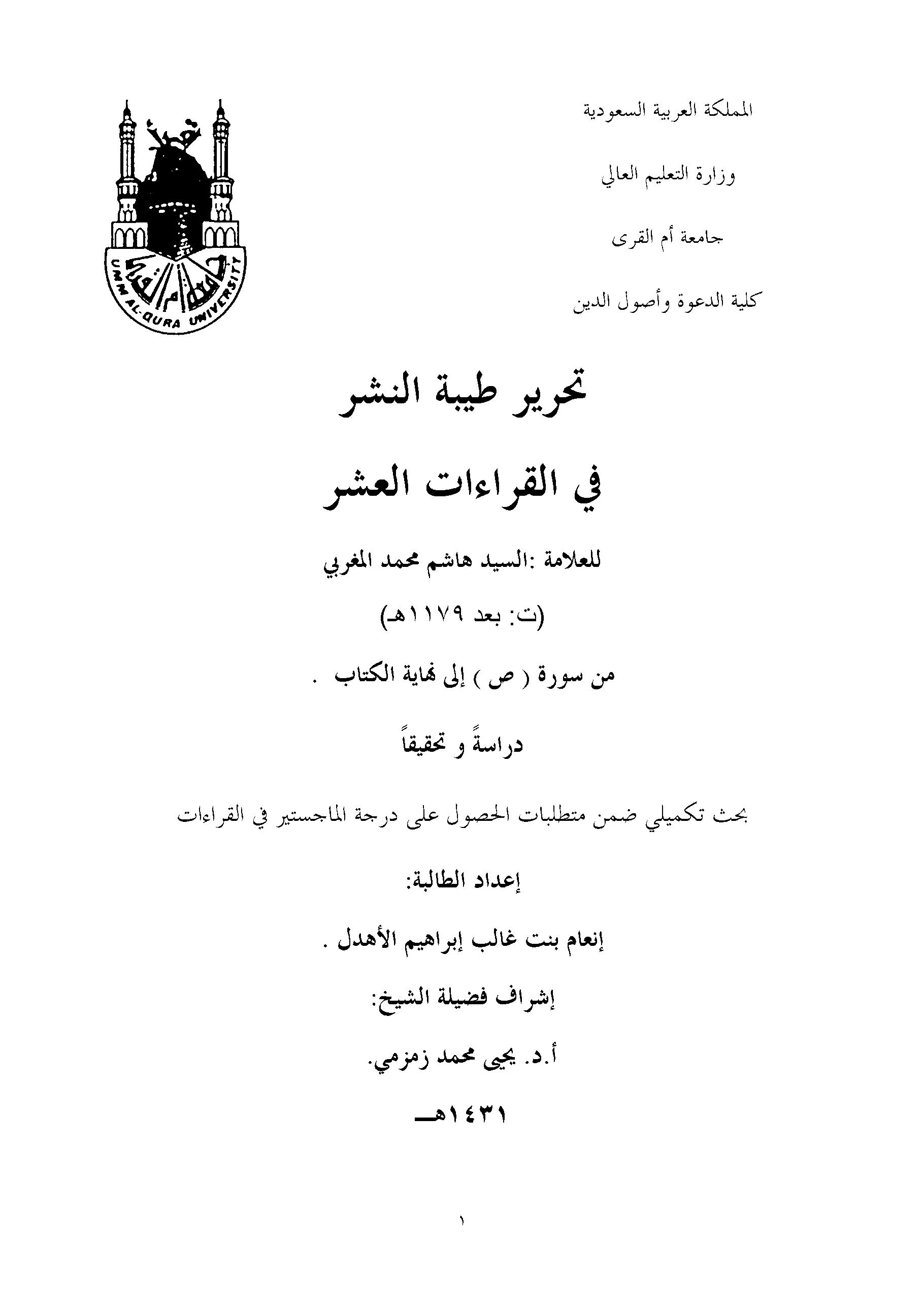 تحميل كتاب تحرير طيبة النشر في القراءات العشر (من سورة ص إلى نهاية الكتاب) دراسةً وتحقيقًا لـِ: الإمام هاشم بن محمد المغربي الأزميري، الشهير بالسيد هاشم (ت بعد 1179)