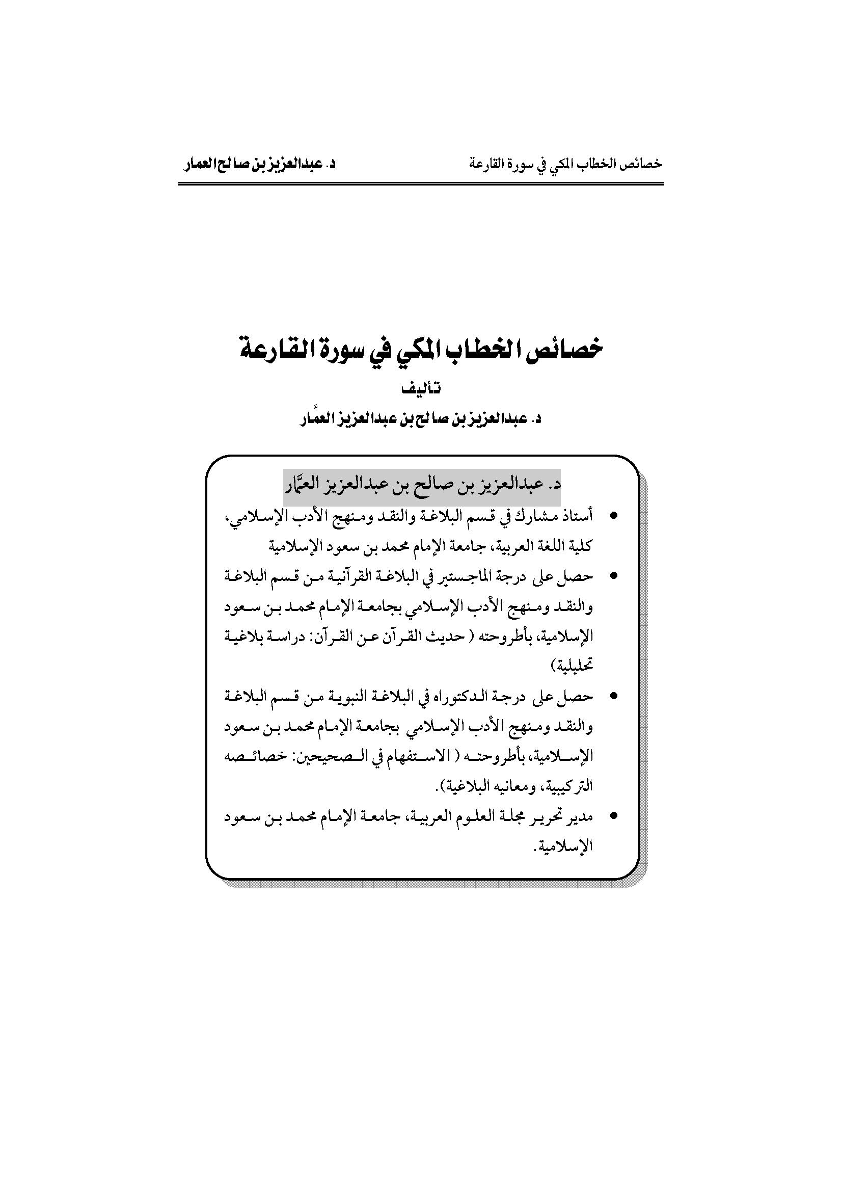تحميل كتاب خصائص الخطاب المكي في سورة الواقعة لـِ: الدكتور عبد العزيز بن صالح بن عبد العزيز العمار