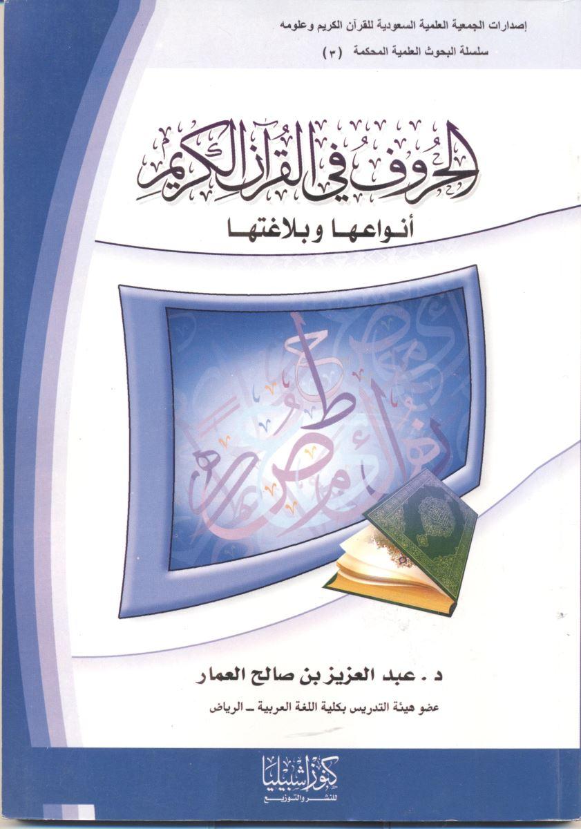 تحميل كتاب الحروف في القرآن الكريم: أنواعها وبلاغتها لـِ: الدكتور عبد العزيز بن صالح بن عبد العزيز العمار