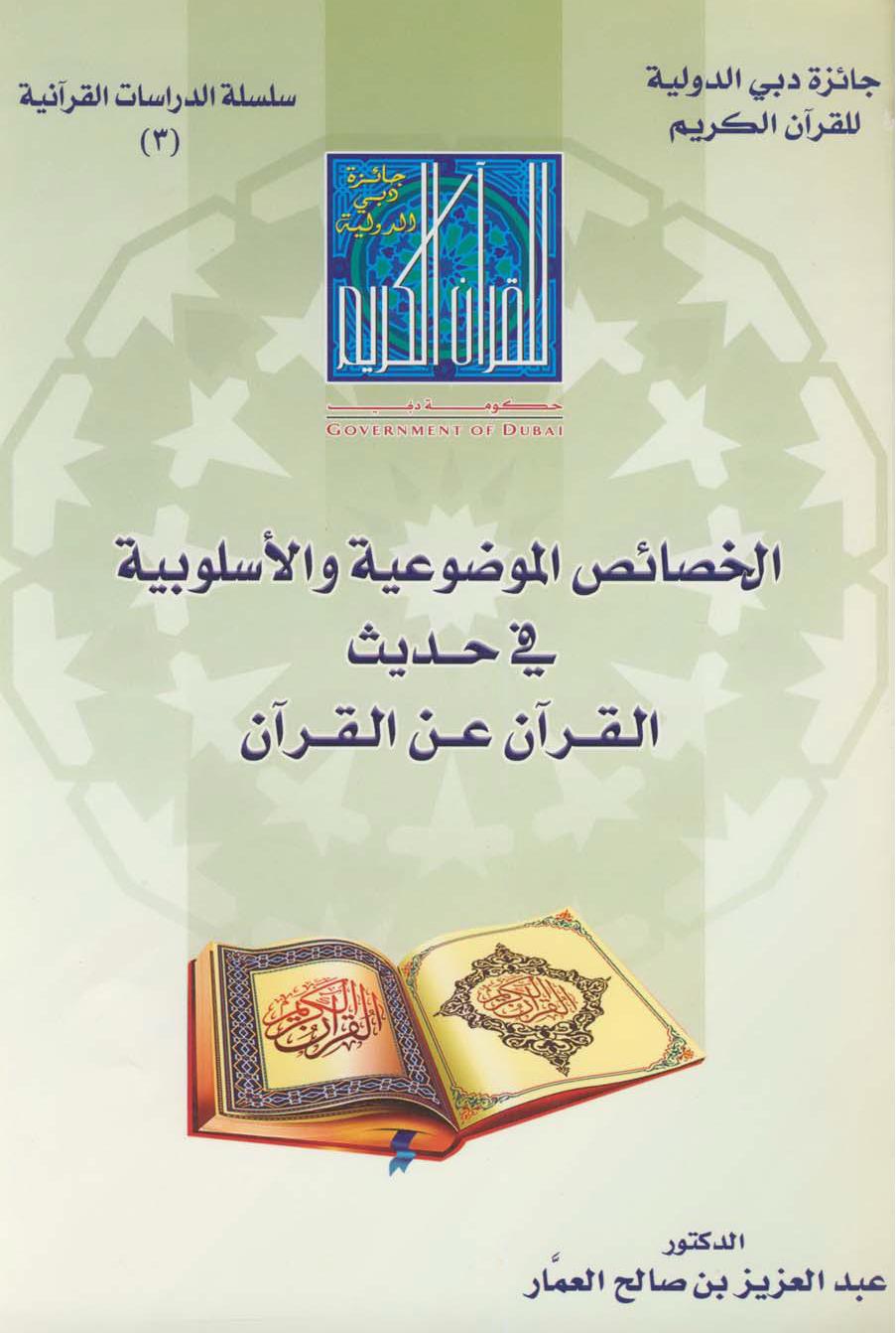 تحميل كتاب الخصائص الموضوعية والأسلوبية في حديث القرآن عن القرآن لـِ: الدكتور عبد العزيز بن صالح بن عبد العزيز العمار