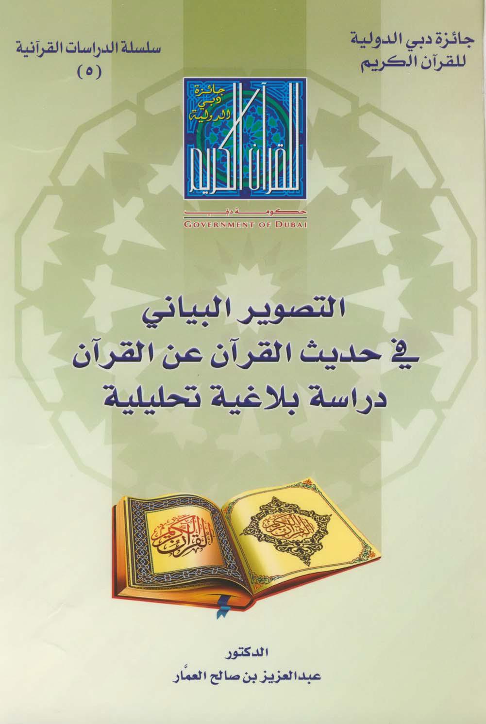 تحميل كتاب التصوير البياني في حديث القرآن عن القرآن (دراسة بلاغية تحليلية) لـِ: الدكتور عبد العزيز بن صالح بن عبد العزيز العمار