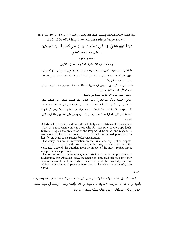 تحميل كتاب دلالة قوله تعالى: {وتقلبك في الساجدين} على أفضلية سيد المرسلين لـِ: الدكتور خليل عبد الحميد العبادي