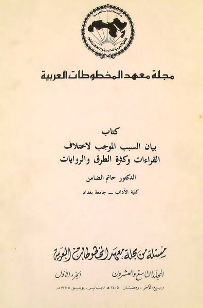 بيان السبب الموجب لاختلاف القراءات وكثرة الطرق والروايات - أبو العباس أحمد بن عمار المهدوي (ت 440)