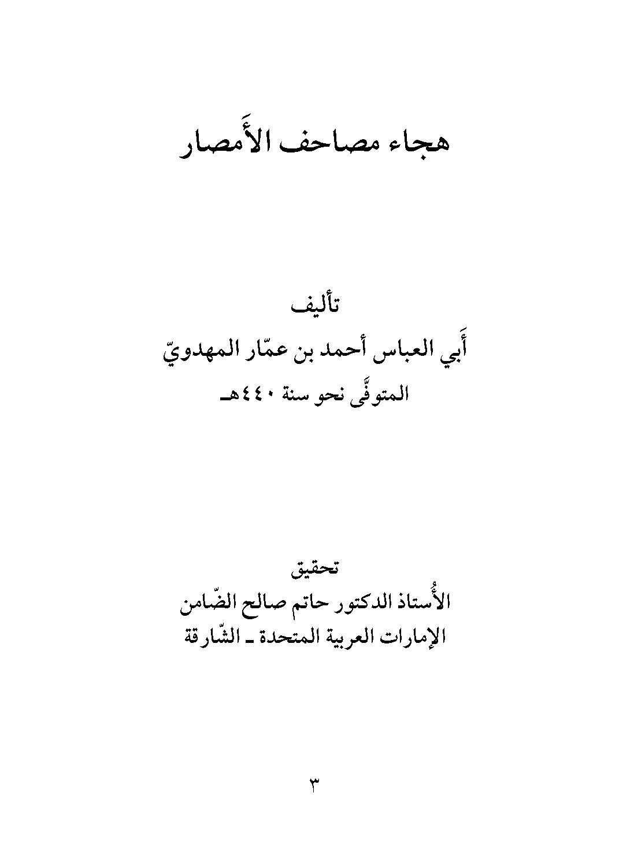 تحميل كتاب هجاء مصاحف الأمصار لـِ: الإمام أبو العباس أحمد بن عمار المهدوي (ت 440)
